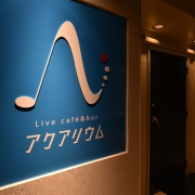 LiveCafe&Bar アクアリウム 様 施工イメージ
