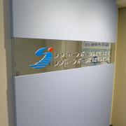 シンコースポーツ九州株式会社 様 施工イメージ