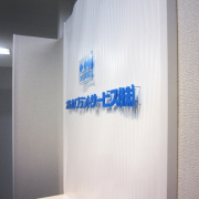 オルガノプラントサービス株式会社 様 施工イメージ