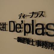 株式会社De' plas+ 施工イメージ
