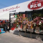 オーガニックスーパー夢広場 様 施工イメージ