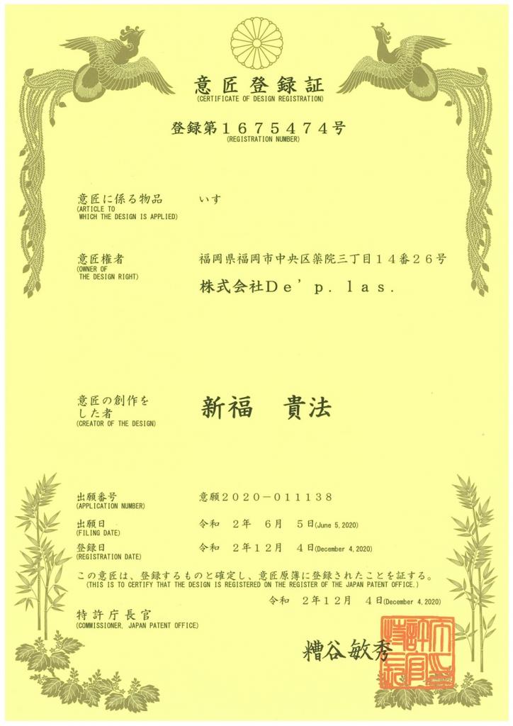 D+chair意匠登録証