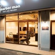 barberman 様 施工イメージ